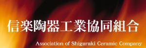 信楽陶器工業協同組合